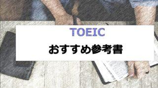 【2020年版】TOEICおすすめ参考書まとめ!初心者でも800点超える